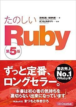 [高橋 征義, 後藤 裕蔵, まつもと ゆきひろ]のたのしいRuby 第5版
