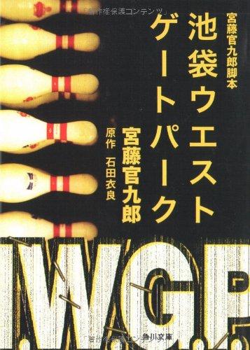 宮藤官九郎脚本 池袋ウエストゲートパーク (角川文庫)の詳細を見る