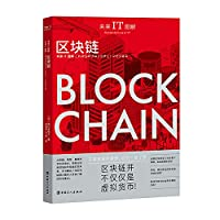 未来IT图解:区块链
