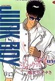 ジャンク・ボーイ : 15 (アクションコミックス)