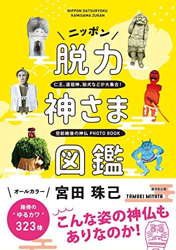 ニッポン脱力神さま図鑑