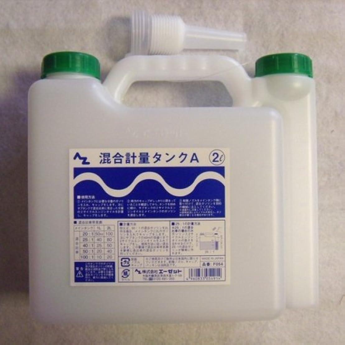 用語集潮甘やかすエーゼット(AZ) 混合計量タンクA2L F054