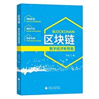 Blockchain - the new potential of digital economy(Chinese Edition)