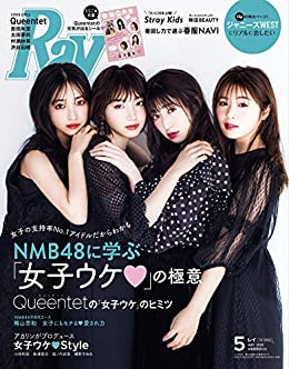 [Ray編集部]のRay(レイ) 2020年 05 月号 [雑誌]