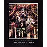 舞台「劇団シャイニング from うたの☆プリンスさまっ♪ 『マスカレイドミラージュ』」OFFICIAL VISUAL BOOK