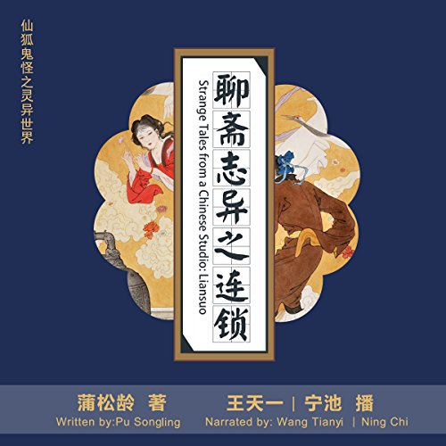 聊斋志异之连锁 - 聊齋誌異之連鎖 [Strange Tales from a Chinese Studio: Liansuo] (Audio Drama) audiobook cover art