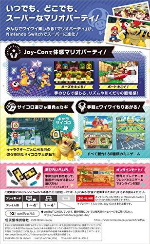 スーパーマリオパーティ-Switch