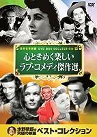 心ときめく楽しい ラブ・コメディ 傑作選 DVD10枚組 10CID-6019