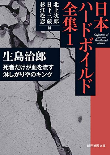 死者だけが血を流す/淋しがりやのキング: 日本ハードボイルド全集1 (創元推理文庫)