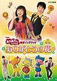 NHKおかあさんといっしょ 最新ソングブック ありがとうの花[PCBK-50078][DVD]