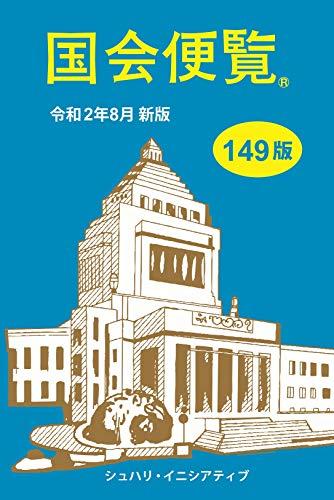 国会便覧 149版 令和2年8月 新版の詳細を見る