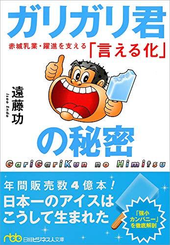 ガリガリ君の秘密 赤城乳業・躍進を支える「言える化」 (日経ビジネス人文庫)