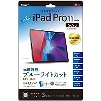 iPadPro 11インチ 2020 用 液晶保護フィルム ブルーライトカット 光沢 気泡レス加工 TBF-IPP201FLKBC