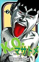 K.Oマサトメ 2巻
