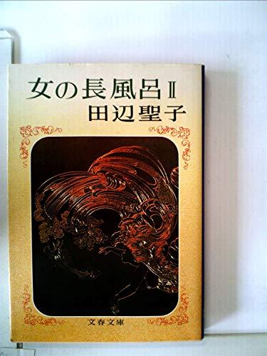 女の長風呂〈2〉 (1977年) (文春文庫)