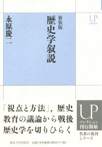 新装版 歴史学叙説 (UPコレクション)