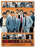 太陽にほえろ! 1981 DVD-BOX I[DVD]