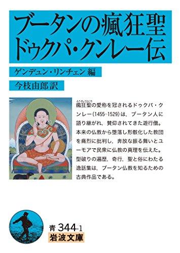ブータンの瘋狂聖 ドゥクパ・クンレー伝 (岩波文庫)の詳細を見る