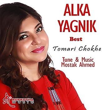 Tomari Chokhe - Single