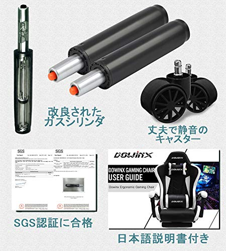 Dowinx『ゲーミングチェア(LS-6688)』