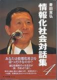 情報化社会対話集〈4〉 (Pan Pacific online)