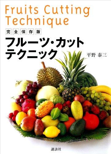完全保存版 フルーツ・カットテクニック | 平野泰三 | クッキング・レシピ | Kindleストア | Amazon