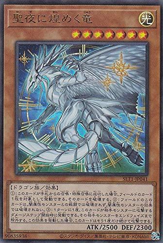 遊戯王 SLT1-JP041 聖夜に煌めく竜 (日本語版 ウルトラレア) - セレクション - SELECTION 10
