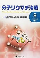 分子リウマチ治療 Vol.10 No.3(201 特集:腸内細菌と疾患の関係を探る