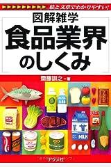 食品業界のしくみ (図解雑学シリーズ) 単行本(ソフトカバー)