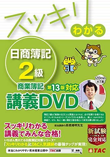 スッキリわかる 日商簿記2級 商業簿記 第13版対応DVD (スッキリわかるシリーズ)