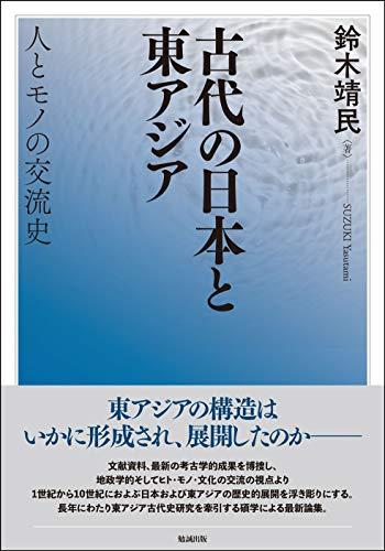 古代の日本と東アジア―人とモノの交流史