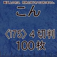 レザック66(濃色中量)4切Y<175>紺(100枚)