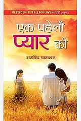 Ek Paheli Pyaar Ki (Hindi Edition) Kindle Edition