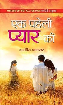 Ek Paheli Pyaar Ki (Hindi Edition) by [Arvind Parashar]