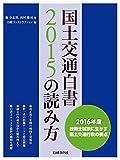 国土交通白書2015の読み方