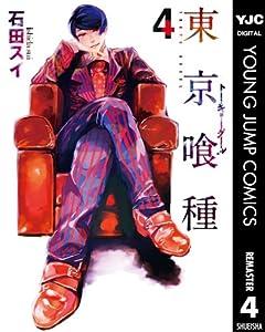 東京喰種トーキョーグール リマスター版 4巻 表紙画像