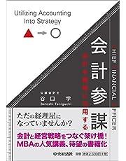 会計参謀-会計を戦略に活用する-