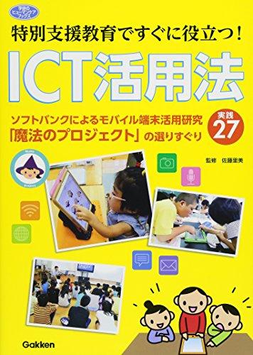 特別支援教育ですぐに役立つ!  ICT活用法 (学研のヒューマンケアブックス)