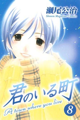君のいる町(8) (講談社コミックス) - 瀬尾 公治