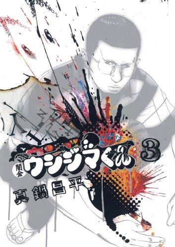 闇金ウシジマくん(3) (ビッグコミックス)