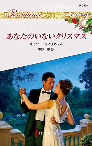あなたのいないクリスマス (ハーレクイン・ロマンス)