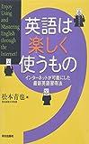 英語は楽しく使うもの インターネットが可能にした最新英語習得法