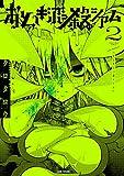 おとぎぶっ殺シアム 2巻 (LINEコミックス)