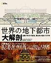 世界の地下都市 大解剖 立体イラストで巡る、見えない巨大インフラ