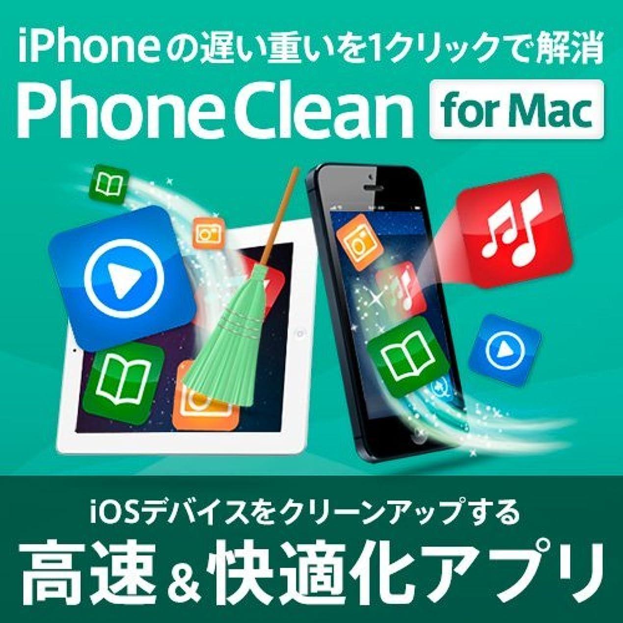 問い合わせグリーンランド知人【無料体験版】 PhoneClean 5 for Mac 【iPhone/クリーンアップ/ジャンクファイル?キャッシュ削除/個人情報保護】|ダウンロード版