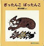 ぎったんこ ばったんこ (0.1.2.えほん) - 柚木 沙弥郎