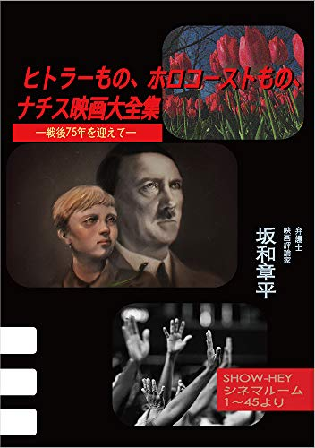 ヒトラーもの、ホロコーストもの、ナチス映画大全集 ―戦後75年を迎えて―