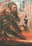 三国志演義〈4〉 (徳間文庫)