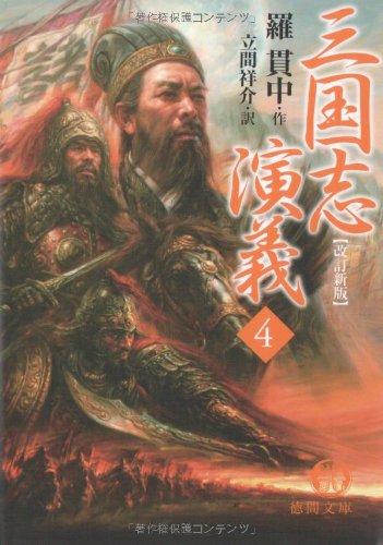 三国志演義〈4〉 (徳間文庫)の詳細を見る