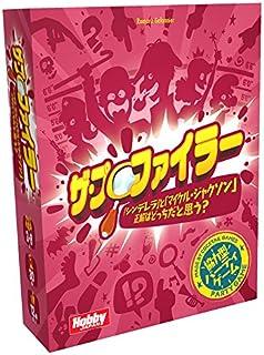 ホビージャパン ザ・プロファイラー 日本語版 (3-8人用 30分 12才以上向け) ボードゲーム